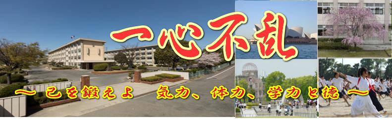 半田東高等学校